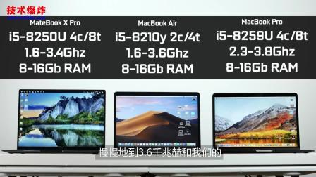 2018 MacBook Air Pro vs 华为 MateBook X Pro