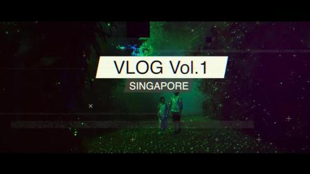 和爸爸一起去旅行 ethan vlog vol.1 - 新加坡 第一集