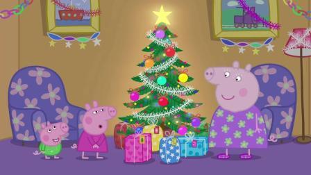 《小猪佩奇第四季》圣诞节到了, 佩奇会收到什么礼物呢