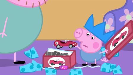 《小猪佩奇第四季》猜一猜, 乔治收到了什么礼物