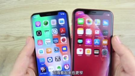 到底买iPhone X还是XR? 来看全方位对比! 【沙丁鱼原创字幕】