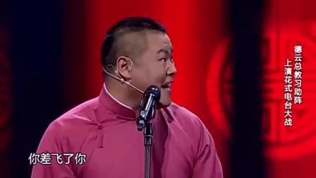 岳云鹏、于谦相声《好好说话》全程不断甩出包袱, 从开始笑声不断