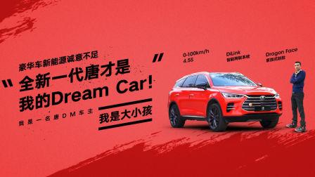 车主访谈:豪华车新能源诚意不足  全新一代唐才是我的Dream Car!