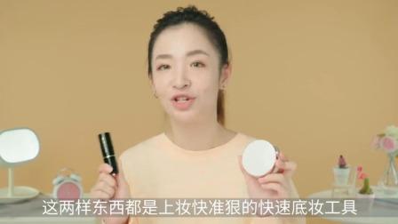 底妆用这两样一分钟就搞定轻薄不脱妆补妆还方便