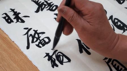 中书协名誉主席现场写书法, 运笔流畅自然, 看完真是又学了一招