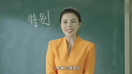 小学生奇葩造句大合集, 小雨老师哭笑不得显尴尬