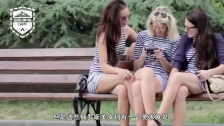 俄罗斯女人想嫁中国男人, 但有一个要求, 令男人望而却步!