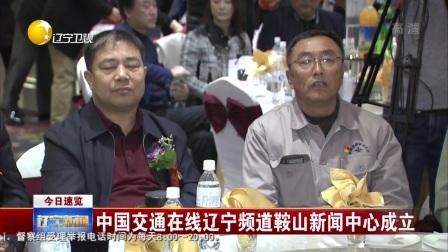 中国交通在线辽宁频道鞍山新闻中心成立 辽宁新闻 20181126