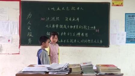 书中故事我来演, 一年级小朋友演读《吃水不忘挖井人》, 很可爱!