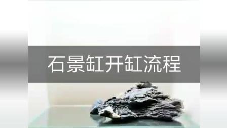 石景缸开缸流程