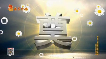 庆阳海军影视传媒《杨府.杨老大人仙逝暨李老孺人祭奠》上部 AVCHD超清(5.1声道环绕声)