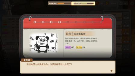 【中国式家长】(小兰喵)天才培养基地--普通小学也挺好啊