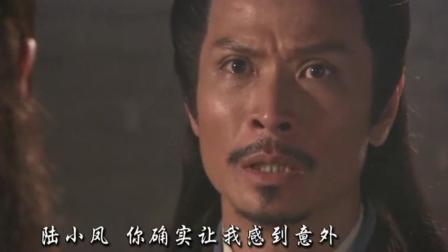 陆小凤传奇之绣花大盗7: 幕后黑手竟然是总捕头金九龄