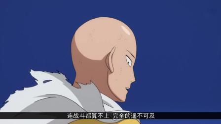 一拳超人: 有没有实力接近埼玉的家伙? 其实真存在一位!