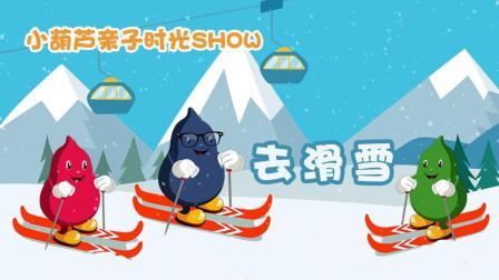 小葫芦亲子时光SHOW-去滑雪