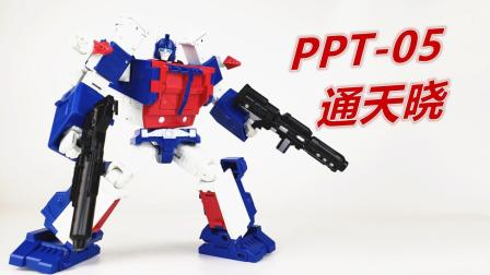 缩小版MP通天晓? 变形金刚PPT-05通天晓-刘哥模玩