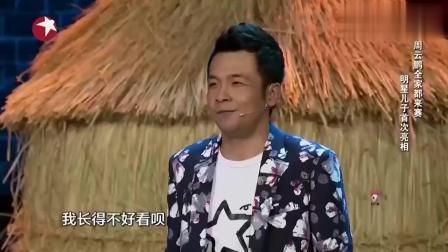 笑傲江湖: 周云鹏恶搞主持人上演脱口秀, 老婆助演, 网友: 漂亮