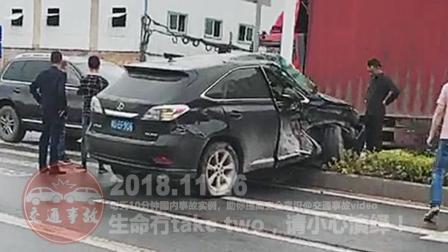 交通事故合集20181126: 每天10分钟车祸实例, 助你提高安全意识
