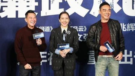 """这就是娱乐圈 2018 电影《廉政风云》定档大年初一 刘青云全程""""呛声""""张家辉"""
