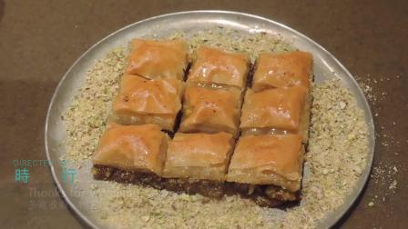 饭后甜品 土耳其甜品 果仁蜜饼