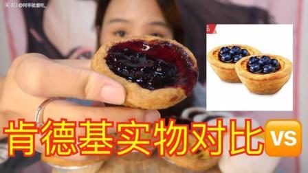 蓝莓蛋挞超爱吃