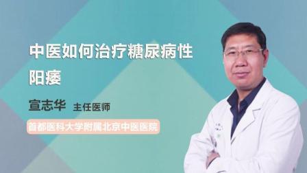 中医如何治疗糖尿病性阳痿