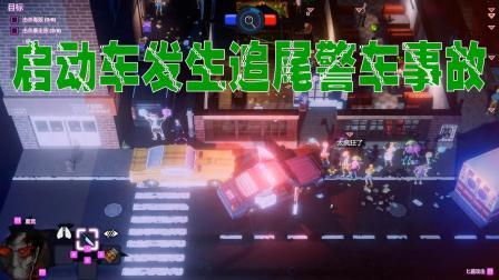 【小握解说】启动车发生追尾警车事故《疯狂派对2》第2期