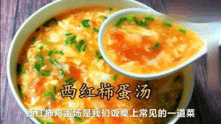 """大厨教你一道""""西红柿蛋汤""""家常做法, 看似简单, 原来也有窍门, 这样做才原滋原味"""