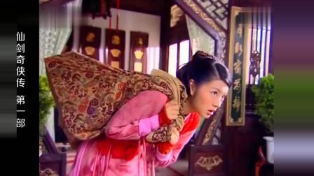 仙剑奇侠传: 林月如跟李逍遥抢菜吃, 背着一大包东西要离家出走!