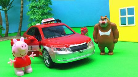 小猪佩奇开TAXI出租车送熊大回家