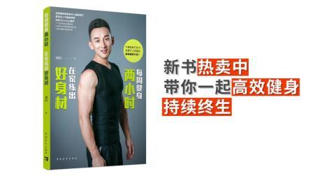 新书《每周健身两小时, 在家练出好身材》上线当当啦!