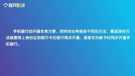 中国建设银行手机银行 建行手机银行 建设银行手机银行怎么开通
