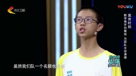 数学高手刘展旭为团队主动请缨,霸气宣言振奋士气