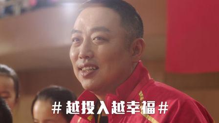 爱钱进四周年广告 刘国梁(泰美时光)