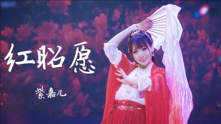 【紫嘉儿】红昭愿-唯美汉服现场版
