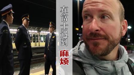 被日本列车员拒载, 只因为他们带了这个大家伙......