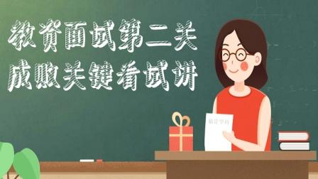 揭秘教师资格证面试 入场面试第二关关, 事关成败的试讲