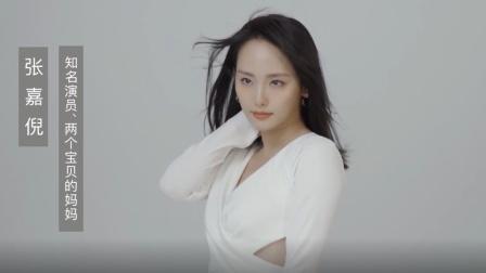 时尚芭莎X张嘉倪 护肤大揭秘