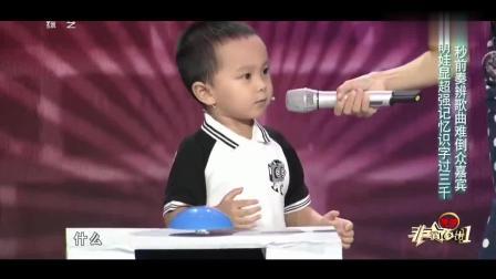 4岁神童王恒屹记忆超群, 歌曲的前奏才响起就知道歌名, 太厉害了