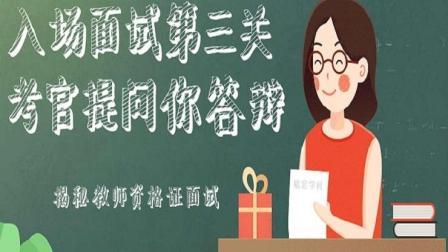 揭秘教师资格证面试: 入场面试第三关, 考官提问你答辩