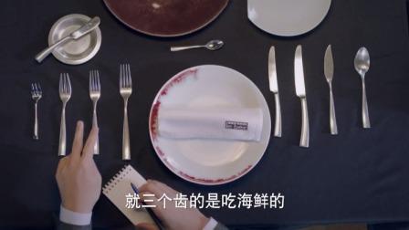 女子培训男子西餐餐具的用法,男子:三个齿的吃海鲜,四个的吃肉