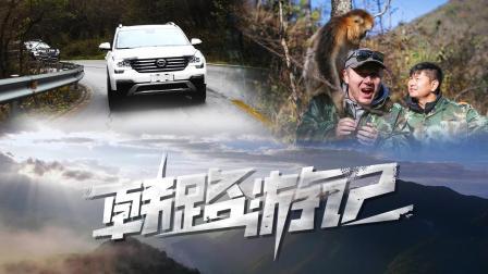 韩路游记-中国国家公园巡礼: 湖北神农架国家公园(上集)
