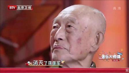 95岁老兵忆往事, 曾孙一首歌感动全场, 朱军起立敬礼