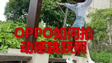 OPPO如何拍动感跳跃照
