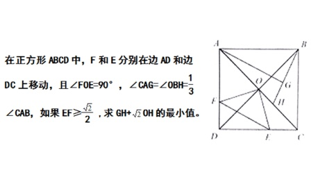初中数学竞赛题: 根据题意求最值, 这题比较有挑战性