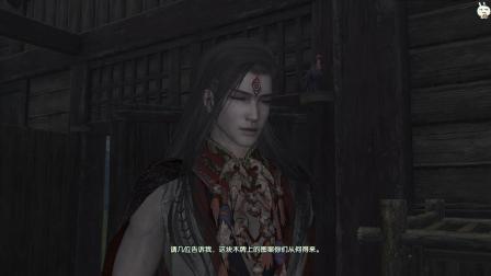 【QL】《古剑奇谭3》中文单机剧情最高难度速通流程08-鬼师巫炤