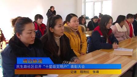 """民生路社区召开""""十星级文明户""""表彰大会"""