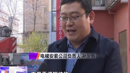 淄博首个多层住宅加装电梯今日完工,居民生活方便多了!