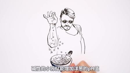 最强料理助攻王: 美拉德反应