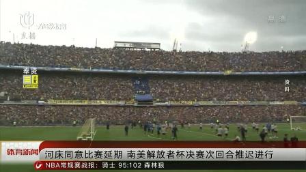 上海电视台 体育新闻 2018 新一期国足大,足协宣布集训队不参加中超